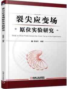 裂尖应变场原位实验研究 PDF电子版