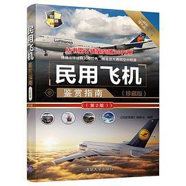 民用飞机鉴赏指南 第二版 珍藏版 PDF电子版