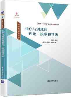 排序与调度的理论、模型和算法 PDF电子版