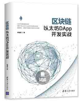 区块链以太坊DApp开发实战 PDF电子版