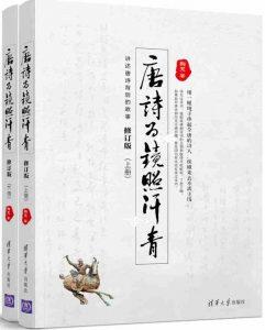唐诗为镜照汗青(下册)(修订版) PDF电子版