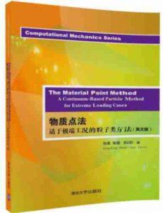 物质点法:适于极端工况的粒子类方法(英文版) [Computational Mechanics Series] PDF电子版