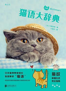 猫语大辞典 PDF 电子版