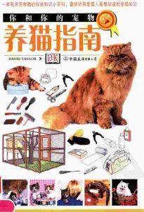 养猫指南 彩图版 PDF电子版
