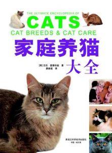 家庭养猫大全 PDF电子版