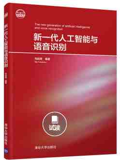新一代人工智能与语音识别 PDF 电子版