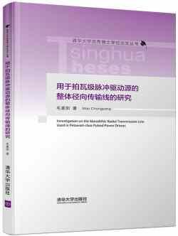 用于拍瓦级脉冲驱动源的整体径向传输线的研究 PDF电子版