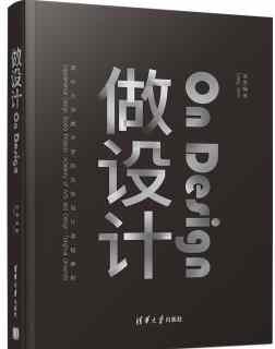 做设计——清华大学美术学院实验设计课程案例 PDF电子版