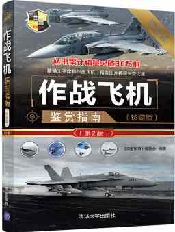 作战飞机鉴赏指南 珍藏版 第二版 PDF电子版
