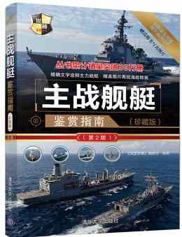 主战舰艇鉴赏指南 珍藏版 第二版 PDF电子版