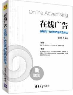 在线广告——互联网广告系统的架构及算法 PDF电子版